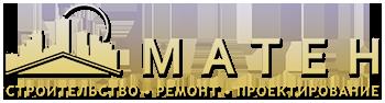 """Строительная компания ООО """"МАТЕН"""""""